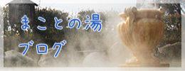 まことの湯ブログ