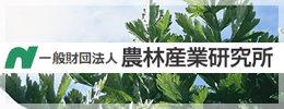 一般財団法人農林産業研究所